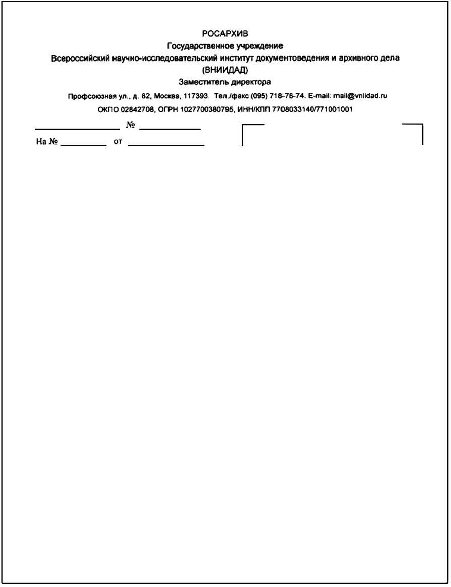 Требования к бланкам документов
