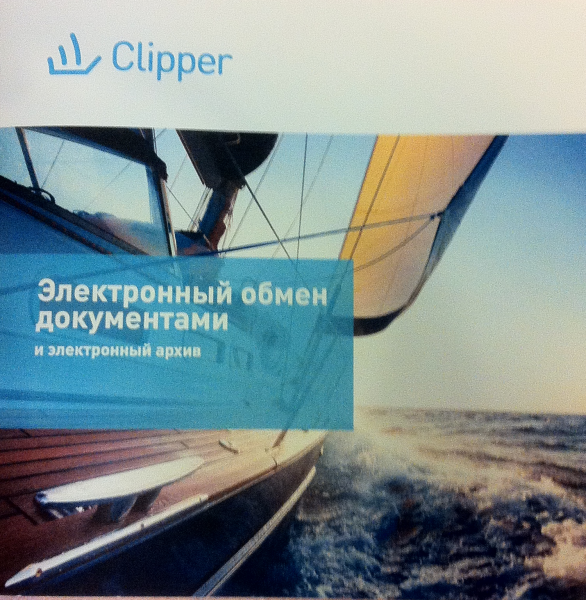 СЭД Clipper от Northyard