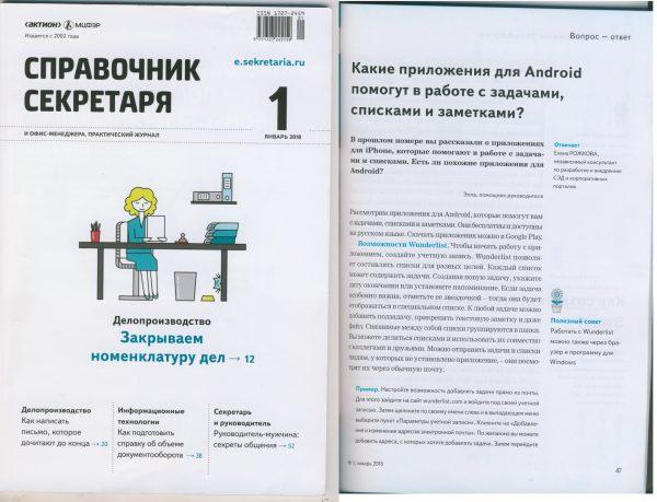 Публикации Рожкова Елена